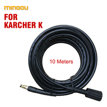 2017 Limited Gs Hot Sale Working For Karcher K Series High Pressure Washer Hose 10 Meters Quick Connect Of Gun (moch003)