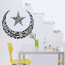 Muslim Arabic Plane Wall Sticker Moon Star Islamic Poster Home Bedroom Decor Mosque Vinyl Decals