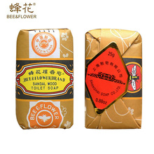 25g/0.88oz Bee and Flower Brand Chinese SandalWood Soap Mini Travel Package Free Shipping(China)