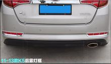 Accessories ! NEW For Kia Optima K5 2011 2012 2013 Rear Tail Fog Light Lamp Cover Trim 2 Pcs / Set