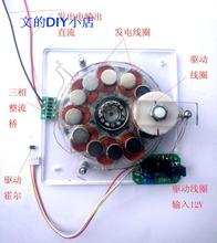 Coreless generator, brushless motor, disk generator, with, power, supply(China)