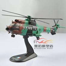 AMER 1/72 Model Airplane Aircraft France 2000 Eurocopter AS532 Cougar armeo de terre Diecast Airplane Model Collections Gifts