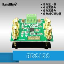 AD8138 differential amplifier module single end differential differential ADC driver and AD8130 module matching(China)