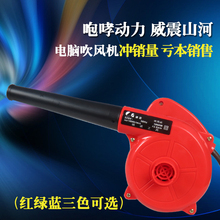 Computer hair dryer Blower Main engine dust collector Computer dust cleaning tool Household cleaning tool vehicle Vacuum cleaner(China)