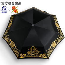 Gintama anime Rain/Sun Umbrella Three Folding Anti UV gintoki sadaharu hijikata okita kakura fashion comics cartoon(China)