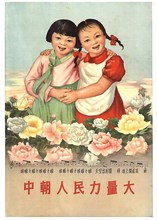 Litlle Girl United Korea Chinese People Vintage Poster propaganda Decorative Wall Posters Bar Home Decor Gift