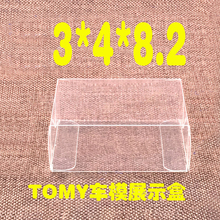 100PCS 8.2x4x3 CM Clear PVC Toy Car TOMY Display Candy Boxes,Wedding Favor Box, Baby Shower Bridal Shower Sweet Gift Box(China)