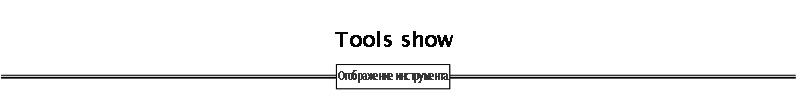 Tools show 2