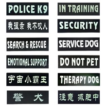 2PCS Police K9 Service Security Self Luminous Dog Harness Label Sticker Night Fluorescence Pet Harness Label Logo