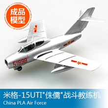 Trumpeter model Finished model 1/72 15UTI MIG military model products(China)