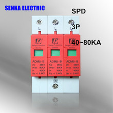 SPD 40-80KA 3P surge arrester protection device electric house surge protector B ~385V AC