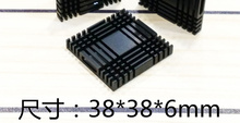 10PCS High quality heat sink 38*38*6MM electronic rasiator chip cooling radiator black aluminum heat sink(China)