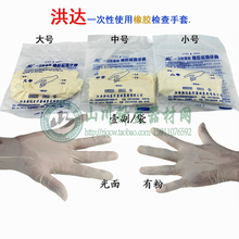 Disposable Latex Gloves Medical Rubber Home beauty massage gloves S/M/L