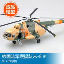 Trumpeter 1/72 finished scale model helicopter 37044 German Army Rescue Group Mi - 8 t No93