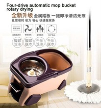 Four-drive automatic mop bucket rotary drying stainless steel rotary mop buckets mop
