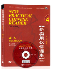 New Practical Chinese Reader 4  with English note and MP3 for Chinese learning