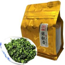 2017 Tie Guan Yin Tea 100g Tiguanin Tieguanyin Tea for weight loss Ti Kuan Yin Fujian Oolong Tea Guan Yin Anxi Te slimming tea