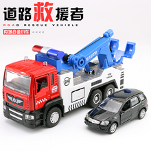 Alloy car models engineering car wrecker truck trailer rescue vehicle child boy toy car model(China)