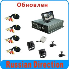 Russia free shipping, 4CH D1 CAR DVR kit, 4 cameras, for bus,train,truck used, Russian menu