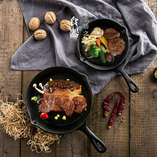 Pig Iron Steak Flat Bottom Frying Pan 20cm 16cm Cast Iron Pans Uncoated Creative Mini Pans