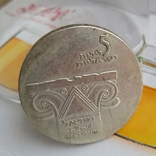 1964 Israel 5 Lirot Silver Coin 16th Anniversary of Indepence Copy Coin(China)