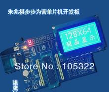 Free shipping 8051 learning board STC89C52RC MCU development board contain the 128*64  display