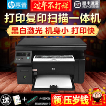 HP M1136 laser multifunction printing integrated machine office domestic copying scanning printer integrated machine