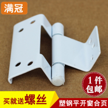 Pack of 4 Thicken Steel doors and windows iron hinge with screws White color(China)