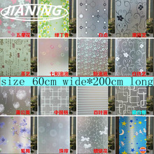 60cm*200cm long film to the glass balcony sliding door bathroom window  paper glass stickers waterproof translucent