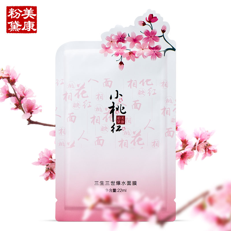 MEIKING Hyaluronic Acid Seaweed Essence Repair Face Mask Skin Care Treatment Mask Whitening Ageless Anti Winkles Free Shipping
