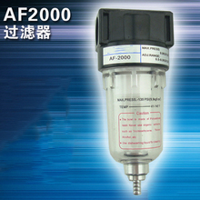 AF2000 Free Shipping 1/4''  Pneumatic treatment of oil water separator Air Source Treatment Filter Pneumatic Component