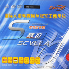 Sword SCYLLA long pips-out table tennis pingpong rubber with sponge 0.8mm(China)