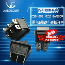 KCD2 duals ship type switch KCD4-202 a / 250 v 16 black 6 feet become warped board band 2 switches(China)