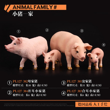 Original Farm Animal domestic pig family set figurine hog figure kids educational Figure toy gift for children