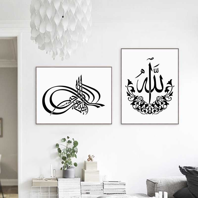 White Minimalist Muslim Islamic Art Painting Wall Pictures Calligraphy Canvas Prints Allah Poster Home Decor On Aliexpress