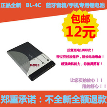Special offer shipping BL-4C/BR-4C mini card type small speakers For nokia mobile phone battery battery Li-ion Cell