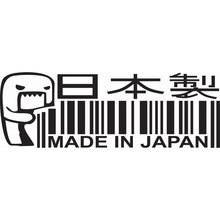 15.2CM*5.2CM Made in Japan Barcode Turbo Decal Funny Car Vinyl Sticker Decal Car Styling Black Sliver C8-0828