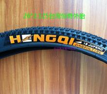 Bicycle tire 26 X 2.125 and 24*2.125 bike tyre 2 specifications mountain mtb free shippingg