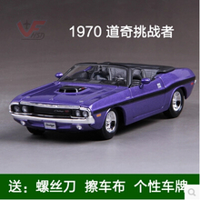 1970 Dodge Challenger maisto 1:24 Original simulation alloy car model Furious 7 Roadster Classic cars Purple American Muscle Car
