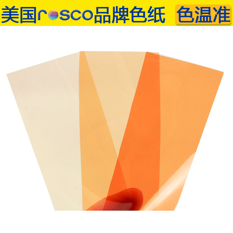 CD50 Eastem Barndoor Honeycomb/Grid Color Gel Set for Studio Flash Light Color flashpaper filter CTO group / orange group(China (Mainland))