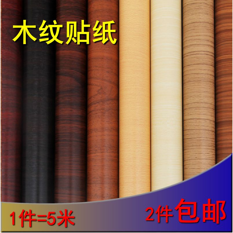 Wood grain thickening wallpaper furniture bedroom  kitchen cabinet door decoration film waterproof<br>
