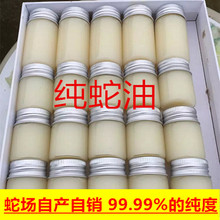 Since the snake snake oil boil pure pure snake oil glasses when the cream hand cream foot chapped peeling 18ML snake ointment(China)