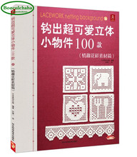 LACEWORK netting background knit book hooked out of super cute small objects 100(China)