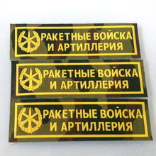 1Pcs Russian original patches rockets and artillery tactical military morale long chest label clothing patch