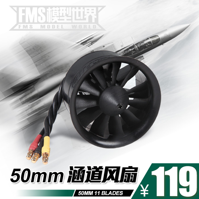 FMS model ducted aircraft parts 50mm11 leaf plastic duct power group brushless motor 3S 4S<br>