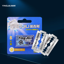 YingJiLi 5 PC Men's blade United States imported diamond double-sided razor blade 5 tablets old razor razor blades The old blade