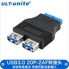 Free shipping Manufacturers wholesale high-speed non-destructive transmission of a drag two computer motherboard 20pin to USB3.0