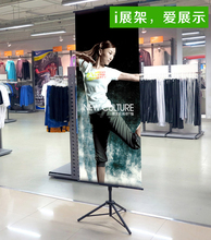 Advertising Poster stand / Tripod hanging banner display / Telescopic Tripod Banner Stand Display / 2pcs with free shipping(China)