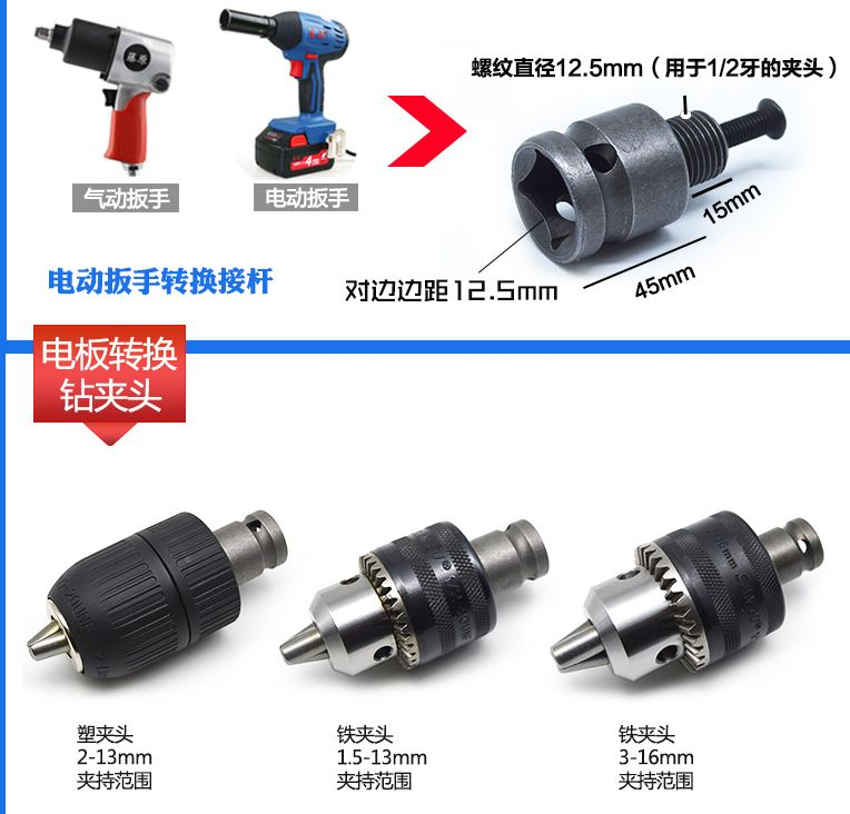 Electric Wrench Convert To Hand Electric Drill 2-13 1.5-13 3-16mm Electric Drill Chuck Hammer Drill Churn Automatic/Manual Lock<br>