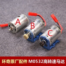 M0532 380 Motor Copper Steel Gear Huanqi HQ734 734A 734 King Mountain Bigfoot Off-road buggies Car Truck Rc Racing Spare Parts